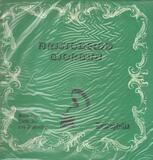 Aristodemo Giorgini - Bellini / Donizetti