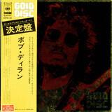 Gold Disc - Bob Dylan