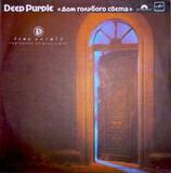 Дом Голубого Света - Deep Purple