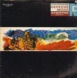 Stripped - Depeche Mode