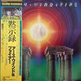 I Am = 黙示録 - Earth, Wind & Fire = Earth, Wind & Fire