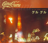 In the Guru Lounge - Guru Guru