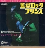 監獄ロック = Jailhouse Rock - Jeff Beck Group