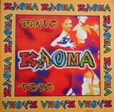 Banto / Todo - Kaoma