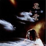 Silver Cloud - Kitaro