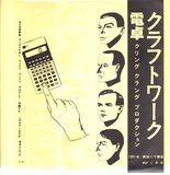 Pocket Calculator - Kraftwerk