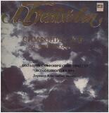 Symphony No. 5 - Ludwig van Beethoven - Большой Симфонический Оркестр Всесоюзного Радио Conductor Konstantin Ivanov