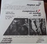 Симфония N7 ля мажор, соч. 92 - Beethoven