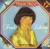 French Collection - Mireille Mathieu