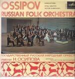 Down On The Moskva River / Cracovienne / Round Dance - Mussorgsky / Glinka / Lyadov a.o.