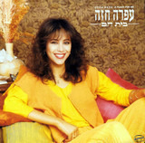 A Place For Me = בית חם - Ofra Haza
