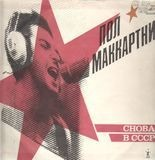 Choba B CCCP - The Russian Album - Paul McCartney