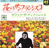 花のサンフランシスコ = San Francisco (Be Sure To Wear Flowers In Your Hair) - Scott McKenzie
