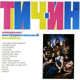 Teach-In (Vokalno-instrumentalnyi ansambl Tich-in) - Teach-In