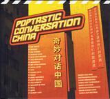 Poptastic Conversation China - 奇妙对话中国 - Die Ärzte / Die Sterne  / Wir Sind Helden a.o.