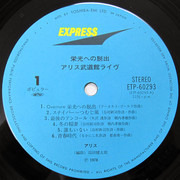 Double LP - Alice - 栄光への脱出 / アリス武道館ライヴ (Budokan Live - Exodus) - Gatefold
