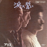 7inch Vinyl Single - Alice - 涙の誓い