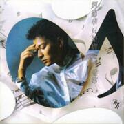 LP - Andy Lau - 只知道此刻愛妳