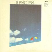 LP - Chris Rea - Chris Rea - White Labels