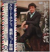 LP - Claude Ciari - New Hits 14 - Gatefold + OBI