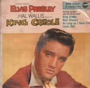 7inch Vinyl Single - Elvis Presley , The Jordanaires - King Creole