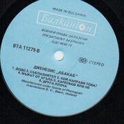 LP - Genesis - Abacab - Bulgaria