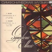 LP - Gustav Mahler - Symphony No. 4 in G Major