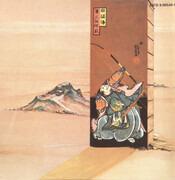 CD - Jade Warrior - Released