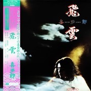 LP - Kitaro - Silver Cloud
