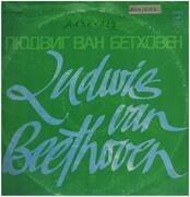 Double LP - Ludwig van Beethoven - Maria Stader • Marianna Radev • Anton Dermota • Josef Greindl • Chor Der St. - Missa Solemnis