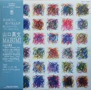 LP - Mabumi Yamaguchi - Mabumi - Limited