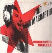 LP - Paul McCartney - Again In Russia - Red label