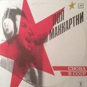 LP - Paul McCartney - Снова В СССР