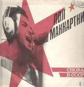 LP - Paul McCartney - Choba B CCCP The Russian Album - RED LABELS