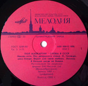 LP - Paul McCartney - In USSR Again