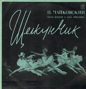 Double LP - Pjotr Iljitsch Tschaikowski, Bolschoi-Theaterorchester und Kinderchor - Der Nussknacker - Ballettaufführung - Gatefold sleeve