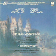 LP - Pyotr Ilyich Tchaikovsky - The Russian State Symphony Orchestra , Conductor Evgeni Svetlanov - Suite From The Ballet 'Swan Lake' - Overture In C Minor