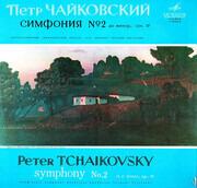 LP - Pyotr Ilyich Tchaikovsky - Symphony No.2 In C Minor, Op. 17
