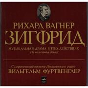 LP-Box - Wagner - Зигфрид - Hardcover Box