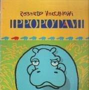 LP - Roberto Vecchioni - Ippopotami - Gatefold