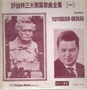 LP - Schubert / Fischer -Dieskau - Die Schöne Müllerin