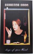 MC - Suzanne Vega - Days Of Open Hand - Still Sealed