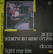 LP - The Doors - Light My Fire