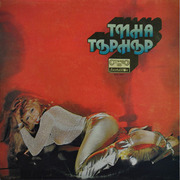 LP - Tina Turner - Rough