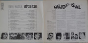 Double LP - The Parvarim / Chava Alberstein / Mike Burstein a.o. - Hava Nagila / Holiday In Israel - Gatefold