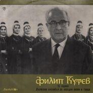 Филип Кутев - 15 Years State Ensemble For Folk Songs And Dances