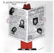 Ηλίας Ασβεστόπουλος & 2002 = Elias Avestopoulos & 2002 - Ο Σιδερένιος Άνθρωπος = O Siderenios Anthropos