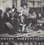Πάνος Σαββόπουλος - Το Δωμάτιο