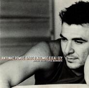 Antonis Remos - Όλος Ο Κόσμος Είσαι Εσύ = Olos o kosmos eisai esy