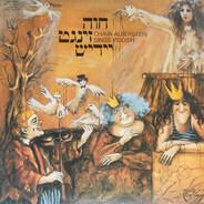Chava Alberstein - חוה זינגט יידיש    Chava Alberstein Sings Yiddish